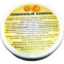 Лимонный камень 100 гр